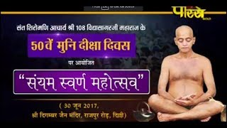 Vishesh | Sri Vidyasagar Ji Maharaj | Sanyam Svarn Mahotsav | Rajpura Road(Delhi)