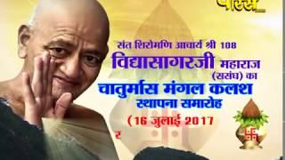 Vishesh | Chaturmas Mangal Kalash Sthapana | Sri Vidyasagar Ji Maharaj | Nagpur