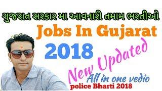 ગુજરાત સરકાર માં સરકારી ભરતીઓ|| Government Jobs In Gujarat 2018 || compititive exams in gujarat 2018