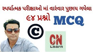 Gujarat special || MCQ || most IMP || for  compititive exams || Gujarati one liners || gk