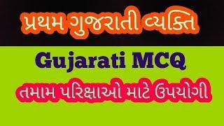 Pratham Gujarati || GK in Gujarati mcq || first Gujarati || Gujarat police Bharti 2018 matirial