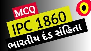 IPC || Indian penal code in Gujarati MCQ For psi,pi,ASI,police constable exams in gujarat