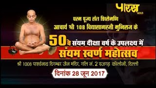 Vishesh | Sri Vidyasagar Ji Maharaj | Sanyam Svarn Mahotsav | Rajgarh Colony(Delhi)
