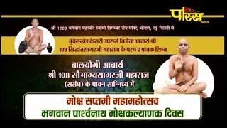 Vishesh | Moksh Saptami Mahamahotsav | Sri Sobhagya Sagar Ji Maharaj | Bhogal(Delhi)