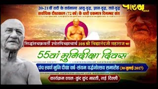 Vishesh | 55th Muni Diksha Diwash | Sri Vidyanand Ji Maharaj |  Kund Kund Bharti(Delhi)