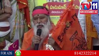 SRI SRI SRI GANAPATHI SACHIDHANDHA SWAMY CONDUCTED HANUMAN CHALESAA  EVENT | TV11 NEWS | 03-02-2018