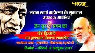Muni Sri Sudha Sagar Ji Maharaj | Live Sayam Svarn Mahotsav Part-1|Date;-8/10/17