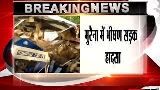 मुरैना में भीषण सड़क हादसा ||  भीषण सड़क हादसा 12 लोगों की मौत  || tv24