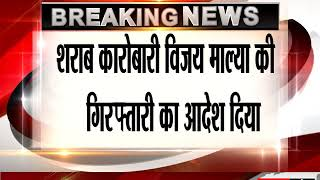 Vijay Mallya's Arrest Ordered In Fresh Money-Laundering Case Charge-Sheet