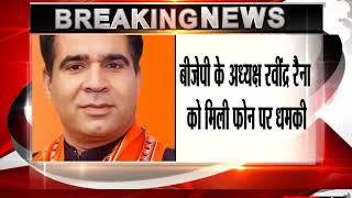 जम्मू कश्मीर-बीजेपी के अध्यक्ष रवींद्र रैना  को मिली फोन पर धमकी