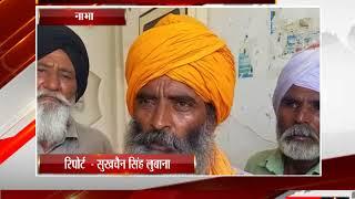 नाभा -  मेवा सिंह हत्याकांड में अरोपियों की नहीं हुई गिरफ्तारी