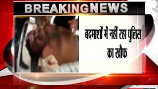 partapgarh बदमाशों में नहीं रहा पुलिस का खौफ ||tv24