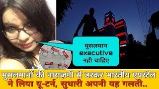 Bharti Airtel has taken a U-turn, fearful of Muslims's anger... Pooja Singh Tweet