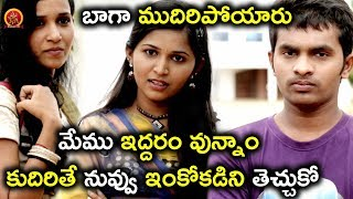 మేము ఇద్దరం వున్నాం కుదిరితే నువ్వు ఇంకోకడిని తెచ్చుకో బాగా ముదిరిపోయారు - Latest Telugu Movie Scene