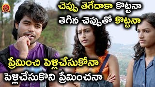 ప్రేమించి పెళ్లిచేసుకోనా పెళ్లిచేసుకొని ప్రేమించనా..  - Latest Telugu Movie Scenes
