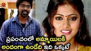 ప్రపంచంలో అమ్మాయిలకి అందంగా ఉండేది ఇది ఒక్కటే - Latest Telugu Movie Scenes