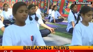 श्रीनगर : शेर-ए-कश्मीर स्टेडियम में ऐसेमनाया गया योग दिवस