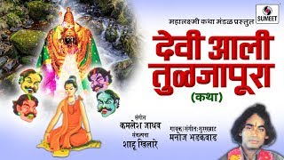 Devi Aali Tuljapura - Katha - Manoj Bhadakwad - Sumeet Music