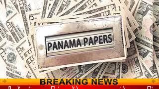 पनामा पेपर्स: इस बार भारत के इन धनकुबेरों के नाम आए सामने