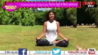 International Yoga Day  शिल्पा शेट्टी ने किया प्राणायाम