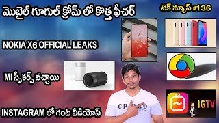 TechNews In Telugu # 136 : Nokia X6, Instagram, Redmi 6pro, Mi Speakers