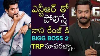 JR NTR Bigg Boss TRP Vs Hero Nani Bigg Boss 2 TRP Rating | Bigg Boss 2 TRP News | Top Telugu TV