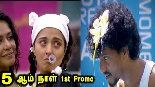 Vijay Tv Bigg Boss Tamil 2 5th day 1st Promo 22/06/2018|Hotstar|Bigg Boss  Tamil today promo video - id 341b909a7531cd - Veblr Mobile