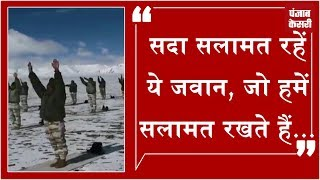 Ladakh के बर्फीले पहाड़ों पर ITBP जवानों ने किया Yoga