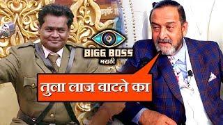 Shame On You Nandkishor, Says Mahesh Manjrekar   Bigg Boss Marathi