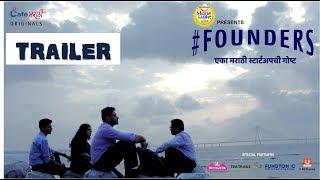 #FOUNDERS - एका मराठी स्टार्टअप ची गोष्ट | ट्रेलर बघा | कॅफे मराठी वेब सीरिज