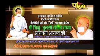 Araddhana Aradhya Ki Part-3 Live   Rohini(Delhi)  Date;-21/10/2017