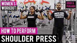 Learn How to Perform SHOULDER PRESS! (Hindi / Punjabi)