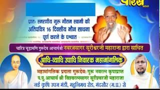 Mahamanglik Part-3 Live | Sri Vishwaratana Surishwar Ji |Mndsaur (M.P)| Date :-20/10/2017