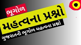 Gujarat bhugol mcq | Gujarat bhugol in Gujarati mcq | Gujarat Geography in Gujarati part 1
