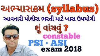 Gujarat police Bharti 2018 || police constable exam syllabus 2018 || psi Bharti syllabus 2018