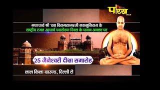 25th Jaineshwari Diksha Samaroh Part-1 | Sri Virag SagarJi Maharaj | Lalkila (Delhi) 2/11/2017