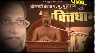 Muni Sri Pulak Sagar Ji Maharaj | Documentary Mukti Dham Part-1