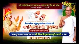 Vishesh |Sri Jinpyush Sureshvari Ji |Bhanistarni Pravjy Part-3| Barmer(Rajasthan)