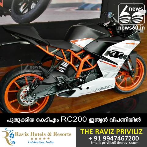 ktm rc 200 black india priced at rs 1.77 lakh