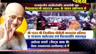 Sri Vidyasagar Ji Maharaj| Mannstham ,Gajrath Mahotsav-1|Dongargaon(Chhatisgarh)|Date:-10/11/2017