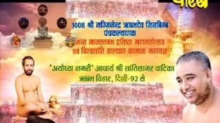 Muni Shri Nayansagar Ji Maharaj |Panchlakyanak Mahotsav -1|Rishab Vihar(Delhi)|Date:-25/11/2017