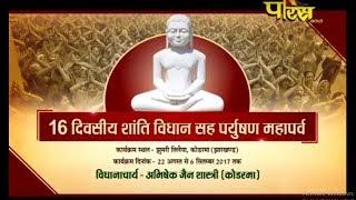 Vishesh |Shanti Vidhan | Paryushan Mahaparv Part-1| Kodarma(Jharkhand)