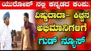 ವಿಷ್ಣುದಾದಾ  ಕಿಚ್ಚನ ಅಭಿಮಾನಿಗಳಿಗೆ ಗುಡ್ ನ್ಯೂಸ್ | Kiccha Sudeep Latest News | Top Kannada TV