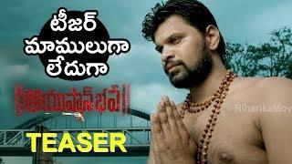 Ayushman Bhava Official Teaser | Charan Tez | Trinadha Rao | Paruchuri Brothers