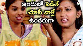 ఇందులో పెడితే చూసే వాళ్లే ఉండరుగా - Telugu Movie Scenes Latest - Bhavani HD Movies