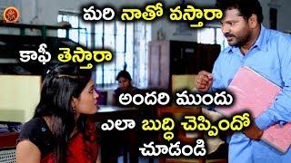 కాఫీ తెస్తారా మరి నాతో వస్తారా .అందరి ముందు ఎలా బుద్ధి చెప్పిందో చూడండి - Telugu Movie Scenes Latest