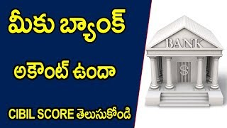 How to Know Cibil Score Easy Way 2018 | Telugu Tech Tuts