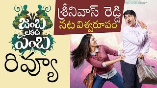 Jamba Lakidi Pamba Review | JambaLakidi Pamba Movie Review | Srinivas  Reddy, Siddhi Idnani video - id 341b90987431cd - Veblr Mobile