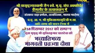 Vishesh   Muni Sri Mukti Sagarsuri Ji Maharaj   Bhagwati Pravrajya Diksha   Bengaluru