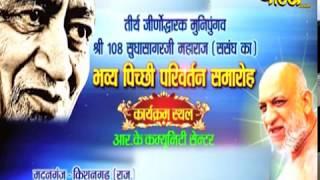 Live-17/12/2017 | Sri Sudha SagarJi | Pichi Parivartan Samaroh |Rajasthan(Kishan Garh)